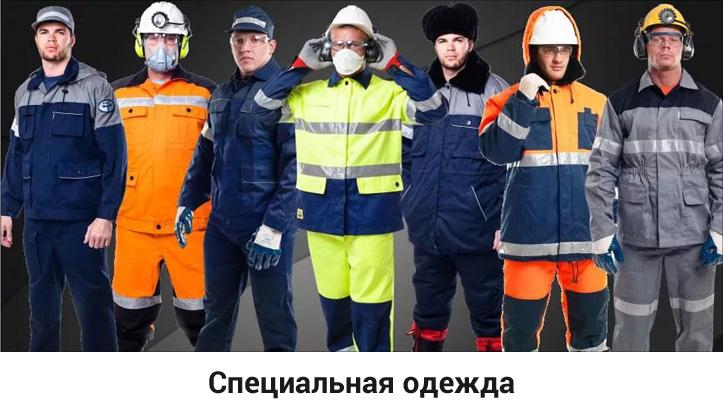 Рабочая одежда для индивидуальных и бизнес-клиентов