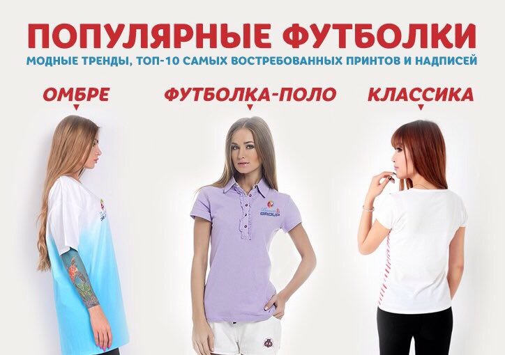 Популярные футболки – модные тренды, топ-10 самых востребованных ... 2a677872a76