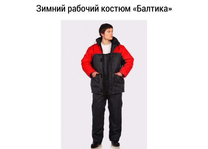 Где купить рабочую одежду – каталог с фото