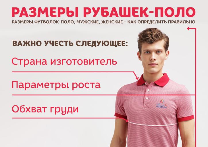 Размер рубашки-поло по таблице