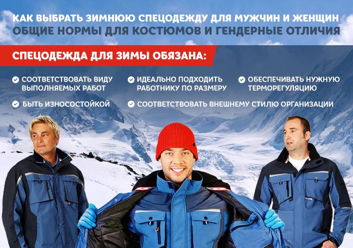 Критерии выбора зимней спецодежды для мужчин и женщин
