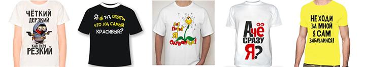 Модные футболки для подростков: смесь яркости и креативности приветствуется