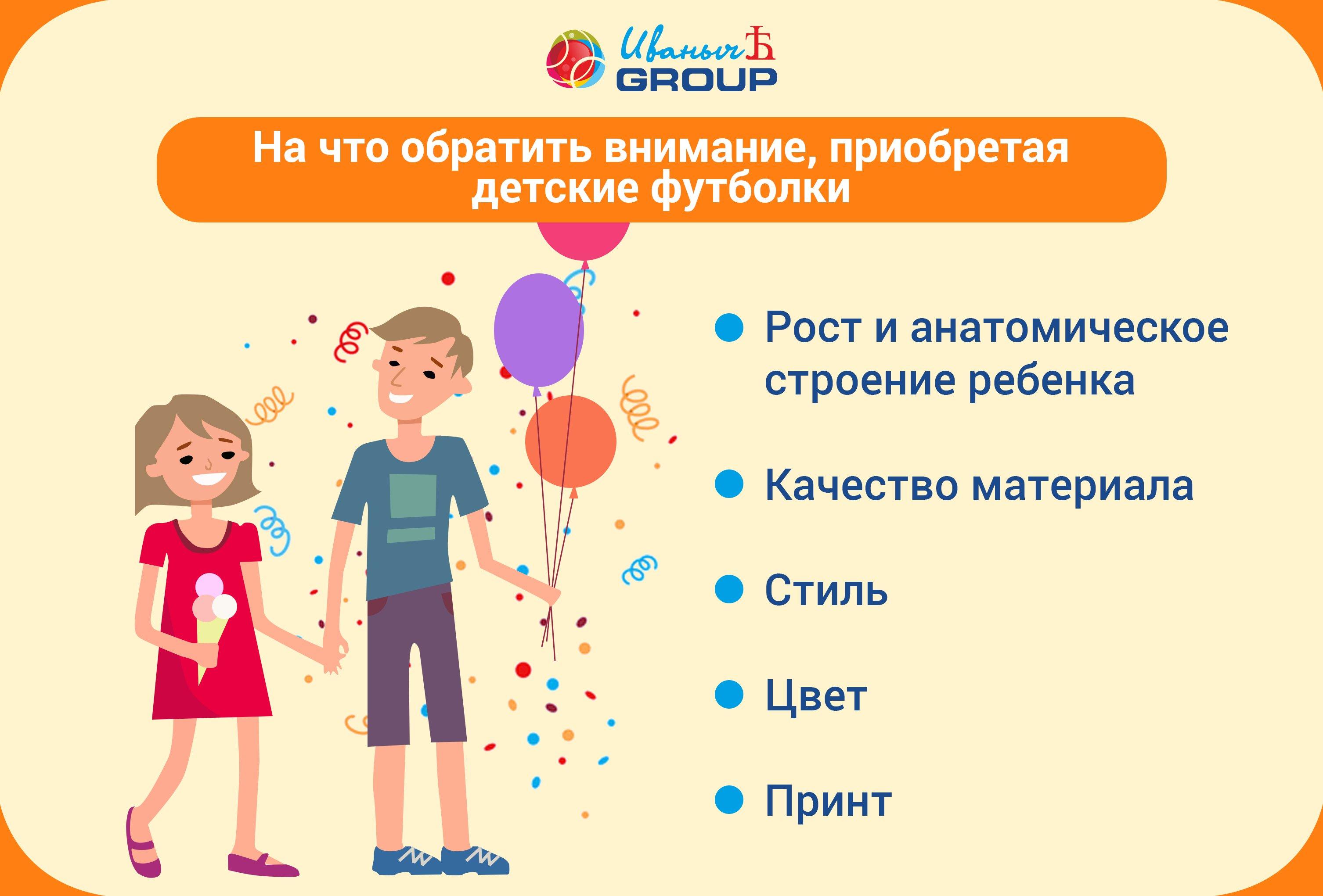 Детские футболки: несколько советов по выбору