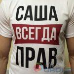 прикольные надписи на футболках под заказ