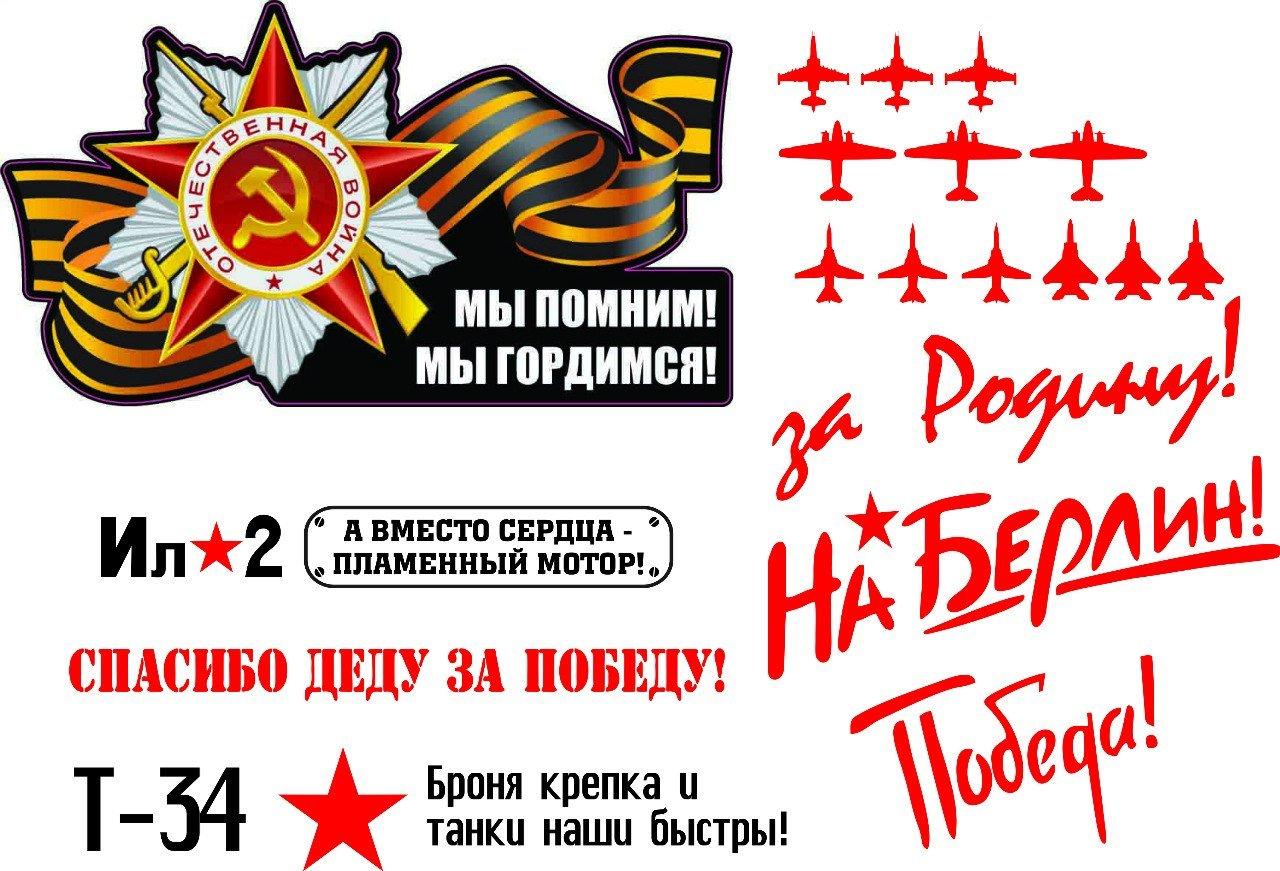 Печать наклеек на 9 мая