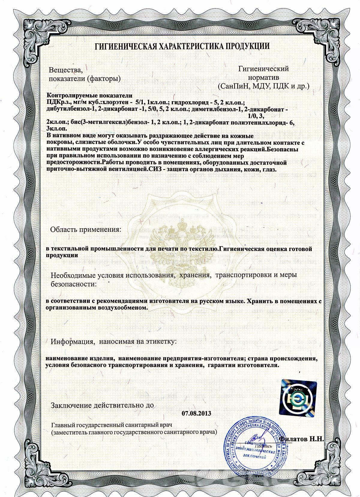Декларации и лицензии – гарантия безопасности и качества