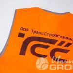 Нанесение логотипа «ТСС» на сигнальные жилеты