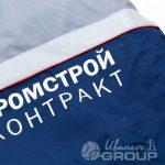 Нанесение надписи «ПРОМСТРОЙ контракт» на рабочие куртки