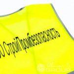 Перенос логотипа «СТРОЙПРОМБЕЗОПАСНОСТЬ» на сигнальные жилеты