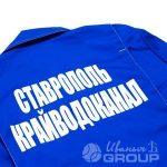 Нанесение логотипа «Ставропольский Водоканал» на куртки