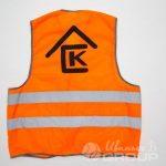 Нанесение логотипа «ЛСК» на сигнальные жилеты