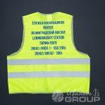 Нанесение надписи «Служба носильщиков» на сигнальные жилеты