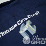 Нанесение логотипа «ПодземСетьСтрой» на синюю спецодежду