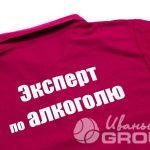 Нанесение надписи «ЭКСПЕРТ ПО АЛКОГОЛЮ» на футболки-поло