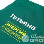 Печать надписи «Татьяна энергия руководителей» на фартуках