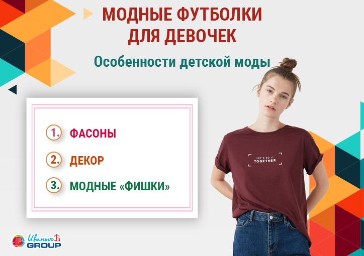 Фото футболок для девочек, модных в этом году