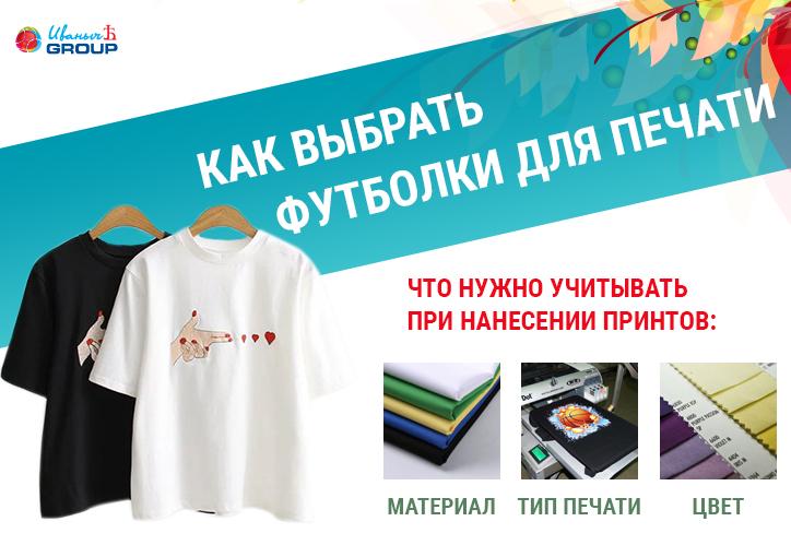 Фото футболки для печати