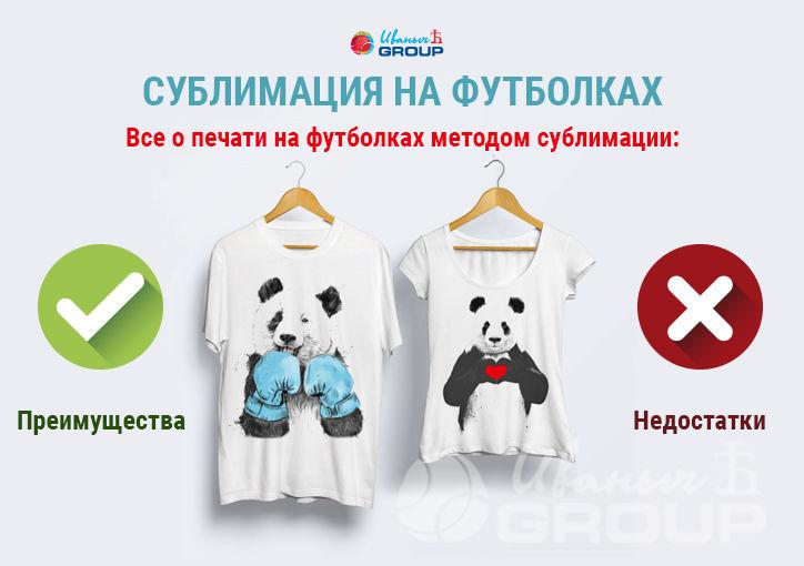 Фото футболок с принтами. не несенными методом сублимации