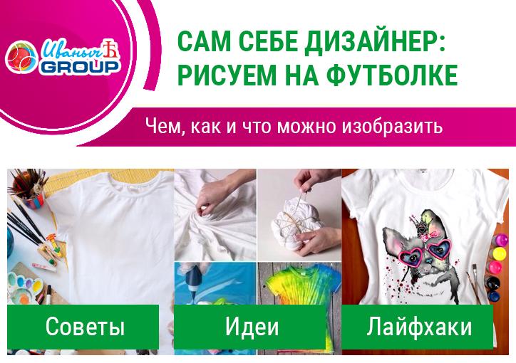 Идеи рисунков для нанесения на футболки