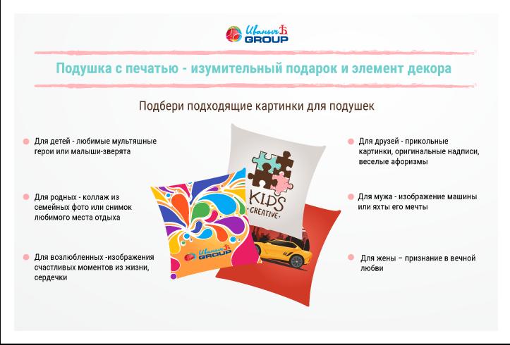 podushka-s-pechatyu-izumitelnyy-podarok-i-element-dekora_2_1