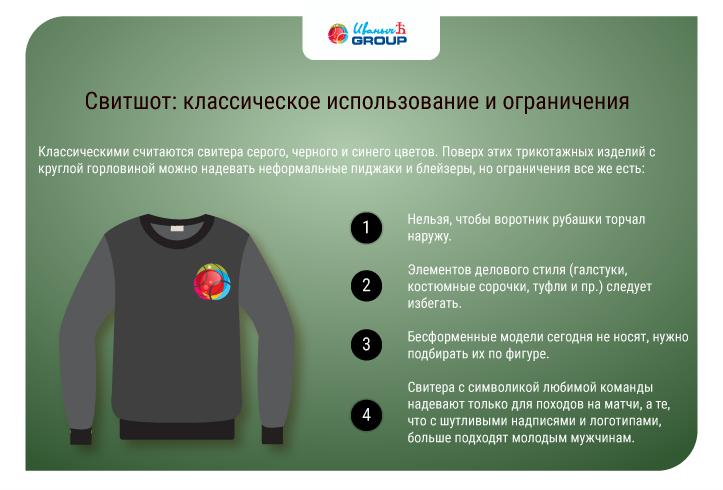 svitshot-muzhskoy-trendovaya-veshch-dlya-lyubogo-povoda_2