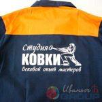 спецодежда с логотипом компании на заказ в москве